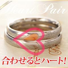 ステンレスペアリング ペアアクセ 指輪 ステンレス ハート ピンクゴールド 2つで1つ プレゼント sr0148-pair BOX付きペアセット