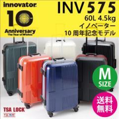 トリオ イノベーター trio innovator INV575 10周年記念モデル 60L スーツケース フレーム TSAロック