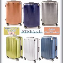 【送料無料】ストリーク2(STREAK2) フレームスーツケース  76-20240  無料預入規定内サイズ 100L 最大容量 長期滞在 TSA ハード 軽量