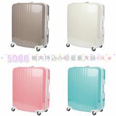 【送料無料】【機内持込み可能】T&S/ティーアンドエス 5080 パステルカラースーツケース 40L 機内持込み最大級容量