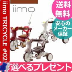 【送料無料】iimo TRICYCLE #02 イーモトライシクルナンバー02 折りたたみ式三輪車【ラッピング不可商品】