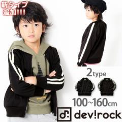 子供服 [devirock 袖ライン入りトラックジャケット 羽織り ジャージー] M1-1