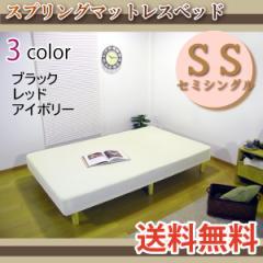 友澤木工 セミシングルベッド スプリングマットレスベッド cs-04ss