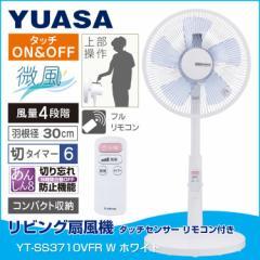 ユアサ リビング扇風機 タッチセンサー リモコン付き YT-SS3710VFR W ホワイト  送料無料