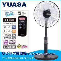 ユアサ リビング扇風機 タッチセンサー リモコン付き YT-S3356VFR K ブラック  送料無料