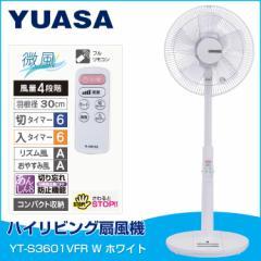 ユアサ ハイリビング扇風機 タッチセンサー リモコン付き YT-S3601VFR W ホワイト  送料無料