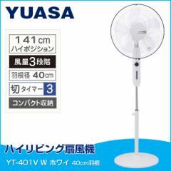 【完売20180327】ユアサ ハイリビング扇風機 YT-401V W ホワイト 40cm羽根 送料無料