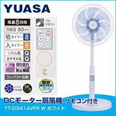 ユアサ DCモーター 扇風機 リモコン付き YT-D3414VFR W ホワイト 送料無料