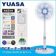 ユアサ DCモーター 扇風機 リモコン付き 7枚羽根 YT-D3415VFR W ホワイト 送料無料