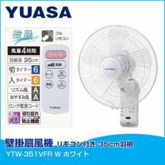 ユアサ 壁掛扇風機 リモコン付き 35cm羽根 YTW-351VFR W ホワイト 扇風機 壁掛 壁掛扇 送料無料