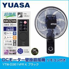 ユアサ 壁掛扇風機 DCモーター 扇風機 リモコン付き 7枚羽根 YTW-D361VFR K ブラック 扇風機 壁掛 壁掛扇 送料無料