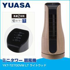 扇風機 卓上 ユアサ ミニタワー 扇風機 YKT-T2700VM LT ライトウッド 送料無料