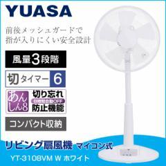 ユアサ リビング扇風機 マイコン式 YT-3108VM W ホワイト 送料無料