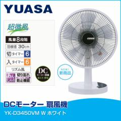 扇風機 コンパクト ユアサ DCモーター 扇風機 YK-D3450VM W ホワイト 送料無料