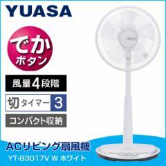 ユアサ ACリビング扇風機 YT-B3017V W ホワイト 送料無料