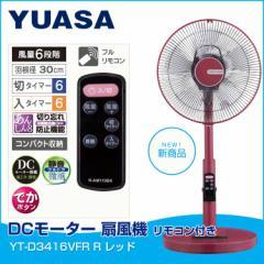 ユアサ DCモーター 扇風機 リモコン付き YT-D3416VFR R レッド 送料無料