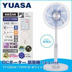 ユアサ DCモーター 扇風機 リモコン付き 7枚羽根 YT-DS3417VFR W ホワイト 送料無料