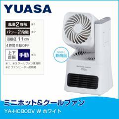 扇風機 ヒーター ユアサ ミニホット&クールファン YA-HC800V W ホワイト 送料無料
