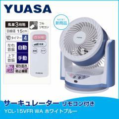 ユアサ サーキュレーター リモコン付き YCL-15VFR WA ホワイトブルー 送料無料