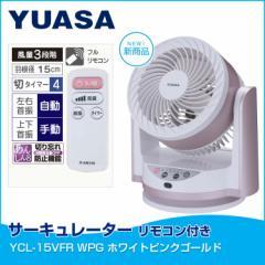 ユアサ サーキュレーター リモコン付き YCL-15VFR WPG ホワイトピンクゴールド 送料無料