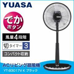 ユアサ ACリビング扇風機 YT-B3017V K ブラック 送料無料