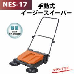 ナカトミ イージースイーパー NES-17 手動式掃除機