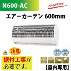 【要据付工事】 ナカトミ エアーカーテン 600mm N600-AC 屋内専用
