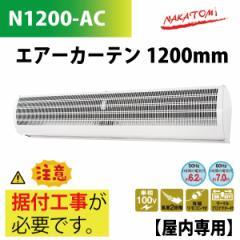 【要据付工事】 ナカトミ エアーカーテン 1200mm N1200-AC 屋内専用