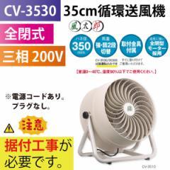 【要据付工事】 ナカトミ 35cm循環送風機 風太郎 CV-3530