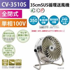 ナカトミ 35cmSUS循環 送風機 風太郎  CV-3510S ステンレス製