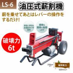【車上渡し】【代引不可】薪割り機 ナカトミ 油圧式薪割機 LS-6