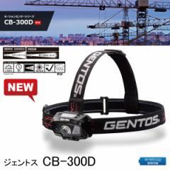 NEW 送料無料  ジェントス ヘッドライト CB-300D  LEDライト エネループ使用可能