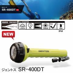 NEW 送料無料  ジェントス 水中ライト SR-400DTLEDライト単二電池