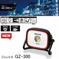 NEW 送料無料  ジェントス コンパクト投光器 GZ-300 COB LEDライト