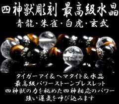 パワーストーン ブレスレット メンズ 天然石 水晶彫刻 四神獣 金運アップ タイガーアイ【激安】【SALE】
