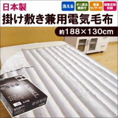 【送料無料】 日本製 電気毛布 掛け 敷き 兼用 ダニ退治機能 &室温センサー付き 約188×130cm ( 洗える 毛布 掛け毛布 敷き毛布 )