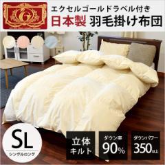 【送料無料】日本製 羽毛布団 ホワイトダックダウン90% シングルロング 150×210 詰め物1.0kg  エクセルゴールドラベル 無地 シンプル