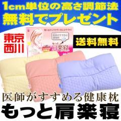 【送料無料】東京西川 「医師がすすめる健康枕 もっと 肩楽寝」 約50×34cm 補充パイプ付き ( 枕 まくら 肩こり マクラ 高め 低め 標準 )