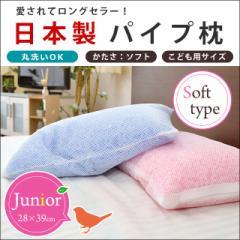 愛されてロングセラー 日本製 パイプ中芯枕 ジュニアサイズ 約28×39cm 高さ調節可能 ( マクラ 枕 洗える ジュニア 中芯 )【あす着対象】