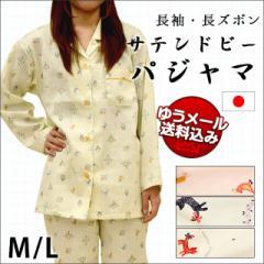 【ゆうメール 送料無料】パジャマ レディース 日本製 綿100% ネコ柄 鳥柄 Mサイズ Lサイズ ( 長袖 長ズボン )【代引不可・同梱不可】