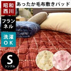 昭和西川 フランネル あったか 毛布 敷きパッド シングル 100×205cm 洗える ( 敷パッド 秋 冬 寝具 敷き毛布 かわいい 敷きパット )