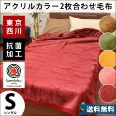 【送料無料】東京西川 日本製 衿付き2枚合わせ アクリルマイヤー毛布 シングル 140×200cm (抗菌 あったか)