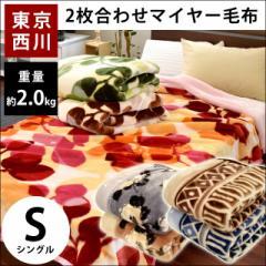【送料無料】東京西川 衿付き 2枚合わせ マイヤー毛布 シングル 140×200cm 約2kg ( あったか もうふ 掛け毛布 西川 毛布 ふっくら )