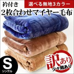 【訳ありアウトレット】【色柄おまかせ】衿付き 2枚合わせ マイヤー毛布 シングル 140×200cm ( 掛け毛布 ブランケット あったか 柄)
