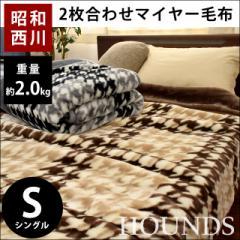 【送料無料】昭和西川 衿付き 2枚合わせ マイヤー毛布 シングル 140×200cm ( 毛布 もうふ 掛け毛布 ブランケット )