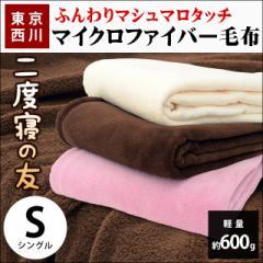 東京西川 マイクロファイバー毛布 シングル 140×200cm ( サンゴマイヤー ニューマイヤー 毛布 洗える ブランケット 軽量 あったか )