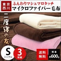 【送料無料】3枚セット!! 東京西川 マイクロファイバー毛布 シングル 140×200cm (サンゴマイヤー ニューマイヤー 毛布 洗える 軽量)