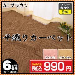 フリーカット 平織り カーペット ラグ 「ファミリア」 江戸間 約6畳用:長方形:約261×352cm (絨毯/ワンルーム/ダイニング/リビング)