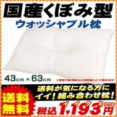 【送料無料】日本製 洗える 頭部安定 くぼみ型 ウォッシャブル枕 (まくら/安眠/ふんわり/弾力/支える/サポート/ポリエステルわた)