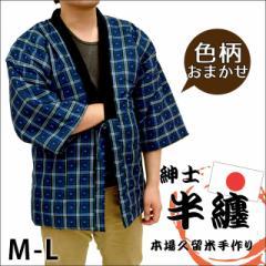 【色柄おまかせ】日本製 半纏 はんてん メンズ フリーサイズ (久留米 ちゃんちゃんこ あったか 中わた入り 暖か 冬 紳士 ポケット付き)